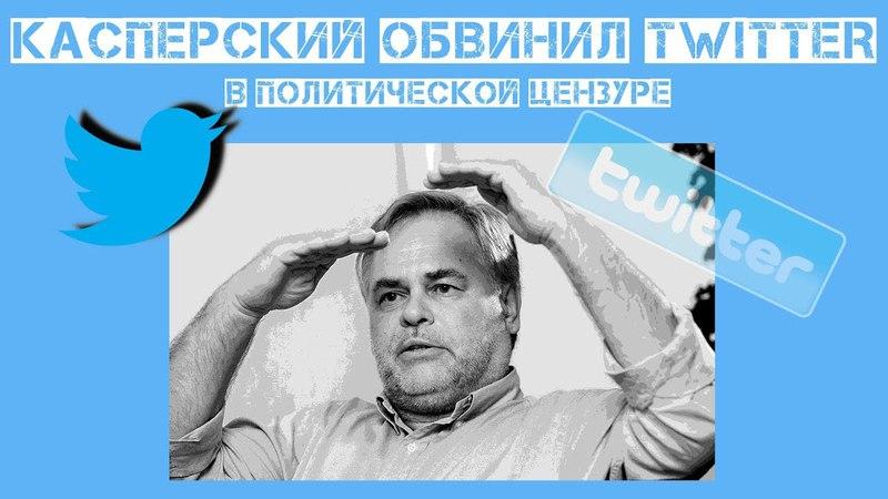 Касперский обвинил Twitter в политической цензуре