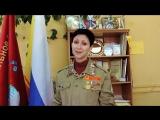 Поздравление Комиссара Окружного штаба ПФО Елены Наумовой День РСО 2018