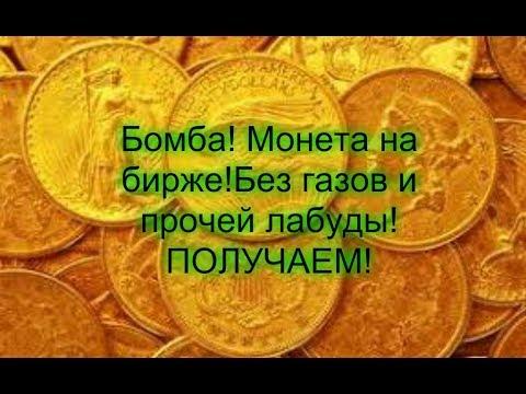 Бомба! Монета на бирже!Без газов и прочей лабуды! ПОЛУЧАЕМ!