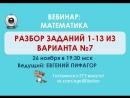 Вебинар по ПРОФИЛЬНОЙ МАТЕМАТИКЕ 26 ноября