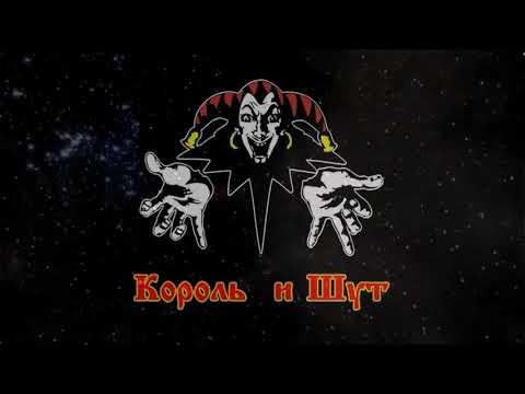 Король и Шут Камнем по Голове HD 60 FPS
