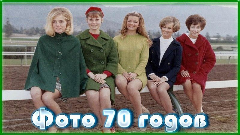 Фото 70 х 80 х годов мода стиль прически