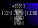 Острые козырьки Peaky Blinders 4 сезон 1, 2, 3 серия LostFilm 720р