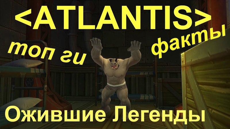 Боги арены Светолесья - гильдия ATLANTIS - кратенький обзор. Сервер: Ожившие Легенды