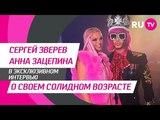 Тема. Сергей Зверев и Анна Зацепина