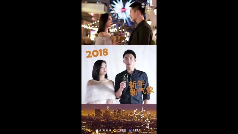 VictoriaHuang Jingyu 2018 New Year Greeting