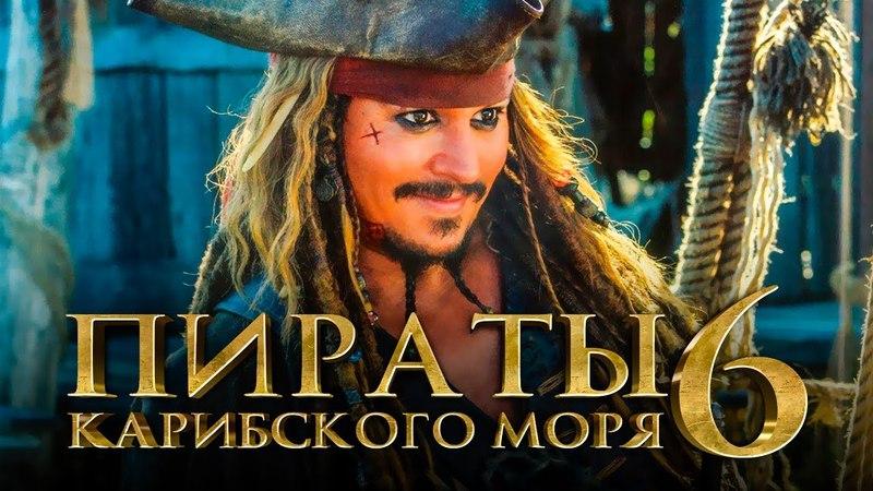 Пираты Карибского моря 6: Сокровища потерянной бездны [Обзор] / [Тизер-трейлер на русском]
