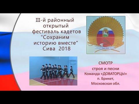 12 Фестиваль кадетов 2018 СМОТР строя и песни ДОВАТОРЦЫ Брикет