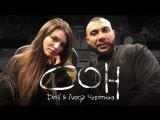 DONI feat. Люся Чеботина - Сон (студийное видео, 2017)