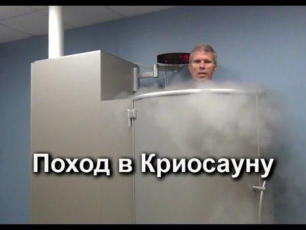 Криосауна Краснодар ул.Стасова 182\1