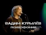 Вадим Курылёв - Психофония