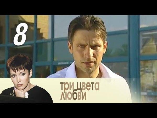 Три цвета любви 8 серия (2003)