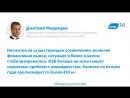 Дмитрий Медведев о некоторых итогах работы ВЭБ
