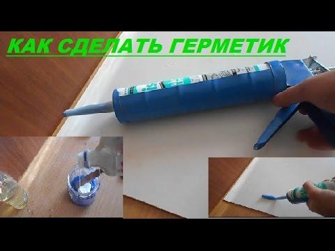 Как Сделать Герметик-Клей из БензинаПВАПенопласт!