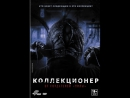 Коллекционер / The Collector 2009