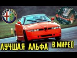Вот почему эту Alfa Romeo ищут коллекционеры по всему миру!!