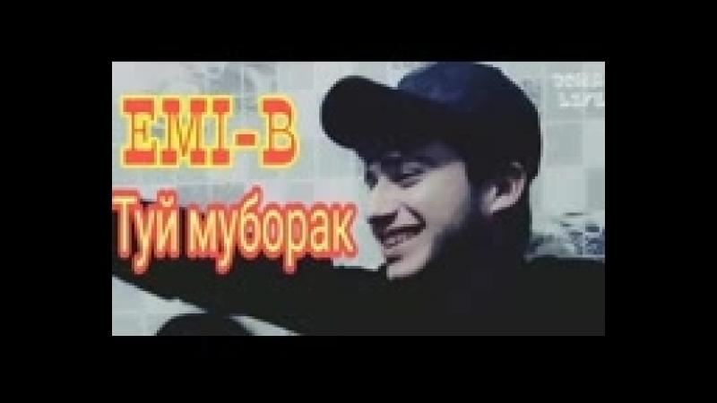 EMI B- ТУЙ МУБОРАК