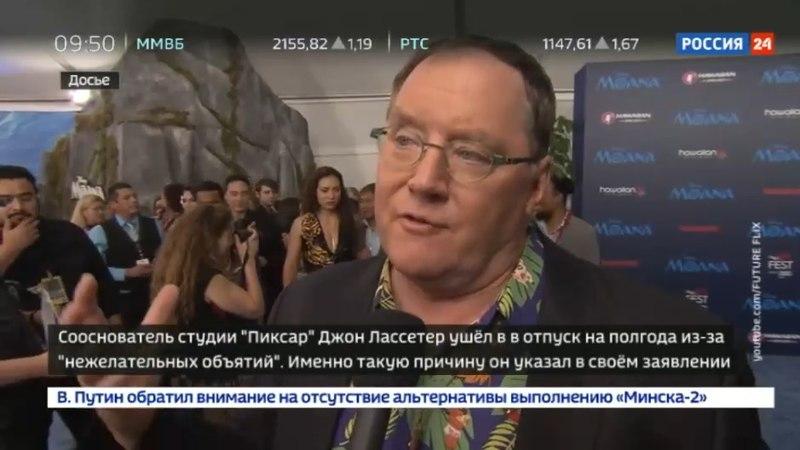 Новости на Россия 24 • Гуру американской анимации отстранен от работы за нежелательные объятия
