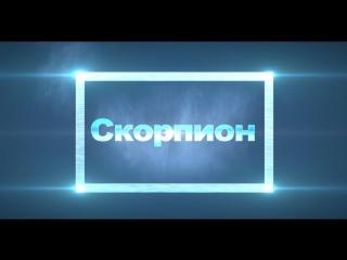 Скорпион-Джордж Сандерсон