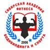 Сибирская Академия Фитнеса Бодибилдинга и Спорта