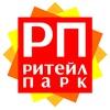 ТЦ «Ритейл Парк»