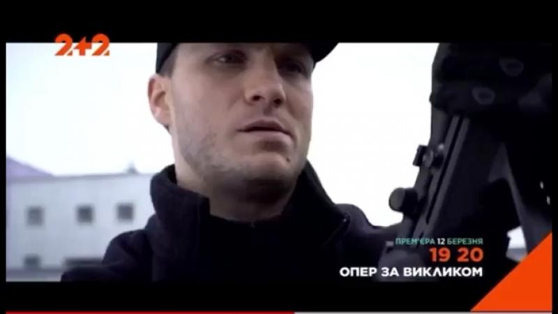 Триллер к сериалу «Опер по вызову» с участием Павла Вишнякова