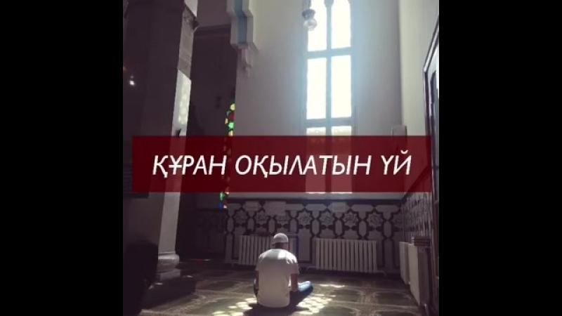 Құран оқылатын үй - Ерлан Ақатаев.mp4