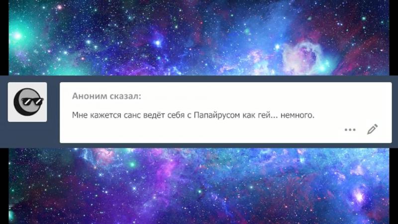 Комикс Андертейл - UnderTale RUS  Часть 12 