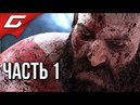 GOD of WAR 4 (2018) ➤ Прохождение 1 ➤ КРАТОС ВЕРНУЛСЯ