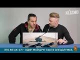 [Итальянцы by Kuzno Productions] Итальянцы смотрят показательные тренировки российского спецназа
