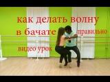 Как  Правильно делать волну в Бачате (Bachata Sensual ) Видео урок № 1