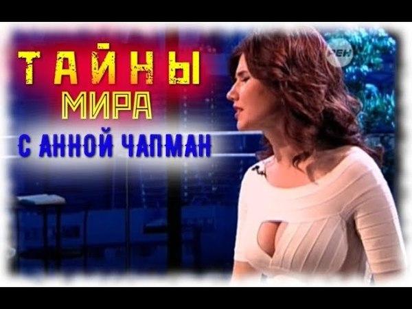 ТАЙНЫ МИРА с Анной Чапман. (01.06.2018) Истина НА ДНЕ.
