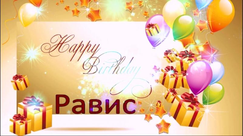С днём рождения Равис !