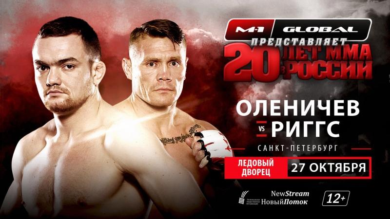 Олег Оленичев / Oleg Olenyechev боец MMA