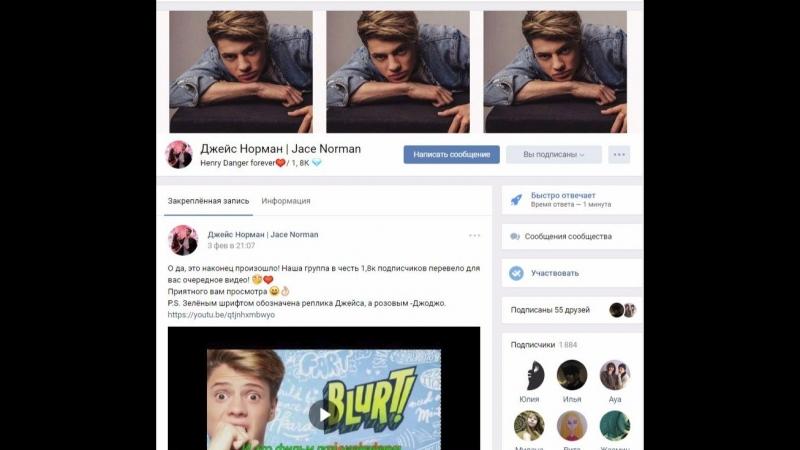 Инстаграм - История Джейса: