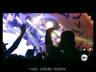 Юбилейный фестиваль музыки и технологий – Alfa Future People V
