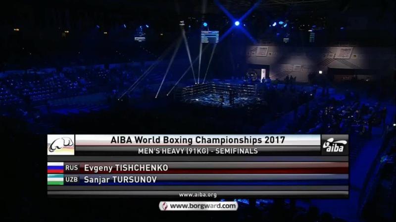 Евгений Тищенко - Санджар Турсунов: Полуфинал Чемпионата Мира по боксу