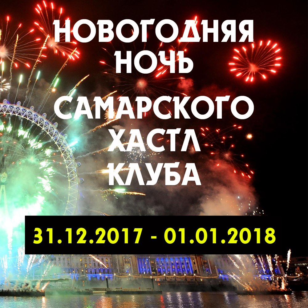 Афиша Самара НОВОГОДНЯЯ НОЧЬ SAMARAHUSTLECLUB 2017-2018