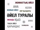 Жəннаттық əйел,хор қыздары-Ерлан Ақатаев.mp4