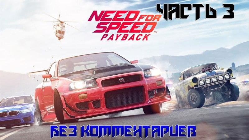 Прохождение Need for Speed: Payback — Часть 3: Ла Катрина [Ночная Смена]