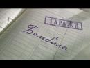 Гаражи. Бомбила (10 серия, 2010) (12)
