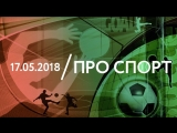 17.05 | ПРО СПОРТ: Атлетико выиграл Лигу Европы
