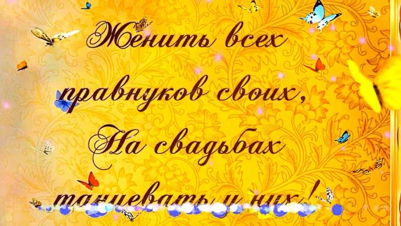 С днем рождения Отца ,свекра и Дедушку Александра