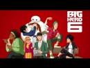 Смотреть Онлайн Город Героев /Big Hero 6