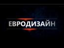 ЕвроДизайн Натяжные потолки Ярославль 90-80-75, 8-915-996-70-98
