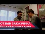 Отзыв о монтаже белого матового натяжного потолка в кухне ✧ Мастер Потолков