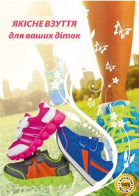Яна Добровольська (Інтернет-Магазин-Взуття-Крок) 8dbcd8184b936
