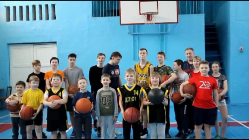 Поздравление с юбилеем ЦРТДЮ от секции баскетбола (руководитель К.А.Лобанов)