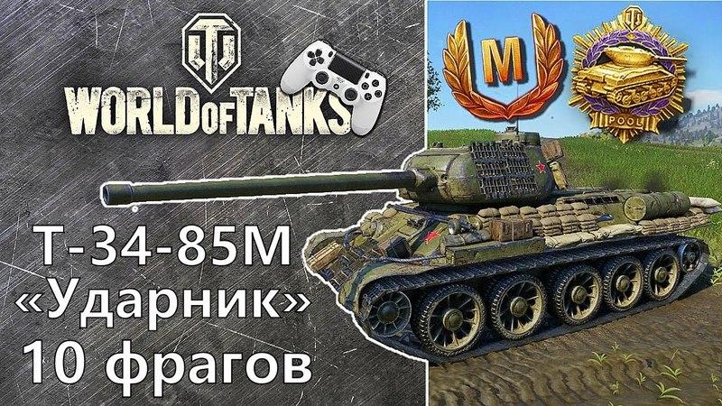 [Затащил] Т-34-85М Ударник на Линии Зигфрида. 10 фрагов. World Of Tanks Console | WOT XBOX PS4