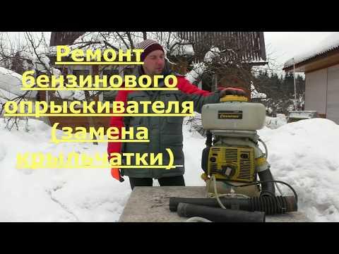 Ремонт бензинового опрыскивателя замена насоса (помпы)